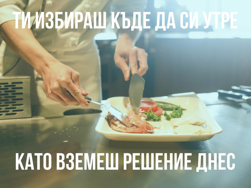 обучение готвач