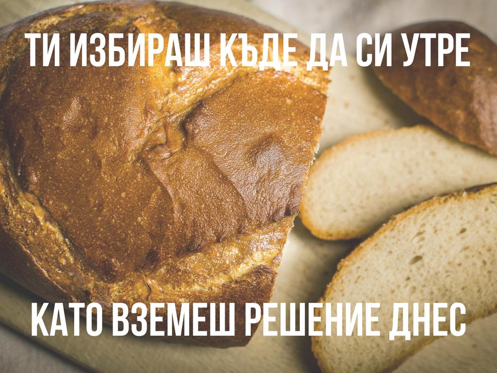 обучение хлебар